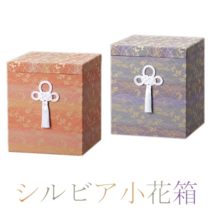 シルビア小花箱