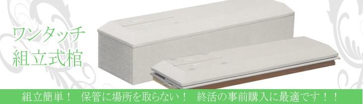 葬儀事前準備の必需品 ワンタッチ組立式棺(棺桶)