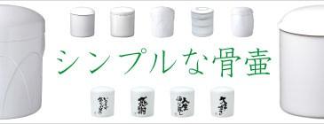 シンプル白骨壷