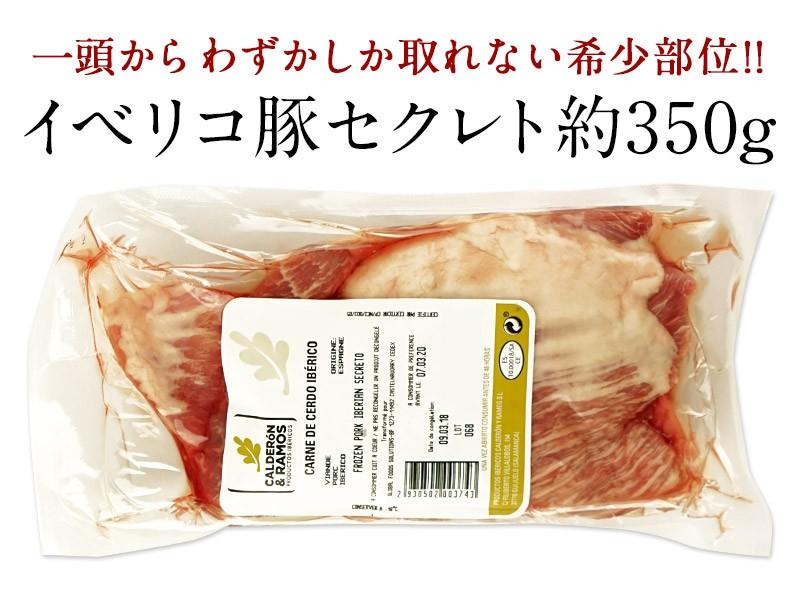 イベリコ豚セクレト