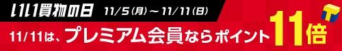 11月11日は年に一度のいいお買い物の日!