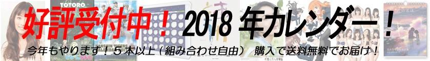 今年もやります!組み合わせ自由5本以上購入で送料無料!2018年度版カレンダー好評受付中!