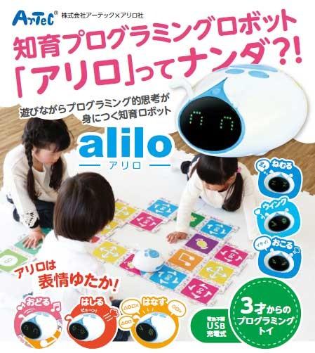 遊びながら学べる!初めてのプログラミング体験にも◎!alilo(アリロ)基本セット