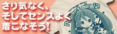人気キャラクター&話題の作品がTシャツやパーカーに  なって続々登場!