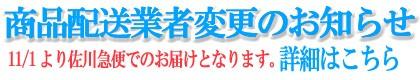 ○配送業者変更のお知らせ