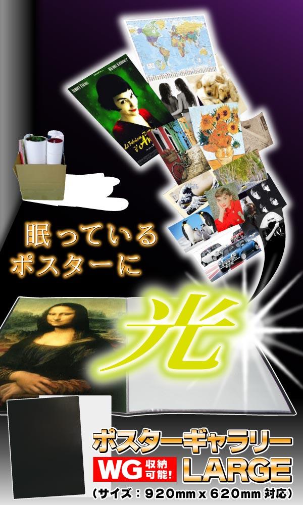〜ご要望の多かったロングセラー商品「ポスターギャラリー(B2)」の大きいサイズが新登場〜!ジャニーズのコンサート会場で数多く販売されている公式ポスターもバッチリ収納可能!