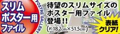 スリムポスター スティックポスター キ  ャラポスコレクションを綺麗に保存!ポスターギャラリー(182×515mm対応)