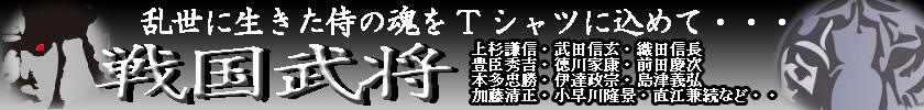 大河ドラマ「天地人」で注目の「直江兼続」も登場!乱世を生きた男たちの魂を込めて・・戦国武将Tシャツ降臨!