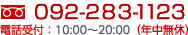 電話番号092-283-1123