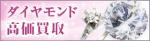 ダイヤモンドの高価買取