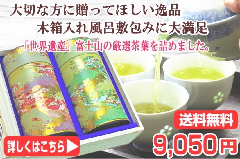 八十八夜摘み煎茶200gと特上深蒸し茶200g