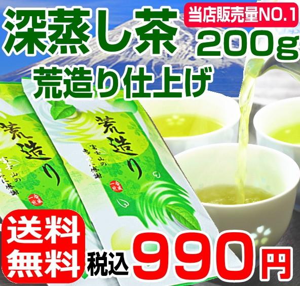 テレビで話題の静岡産深蒸し茶の荒造り仕上げです