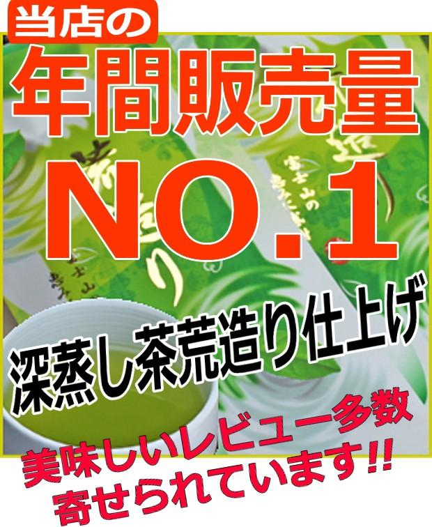 年間販売量NO.1・ヤフーショッピング日本茶部門ランキング1位受賞!テレビで話題の深蒸し茶荒造り仕上げ≫≫リピ人気の緑茶はコチラ