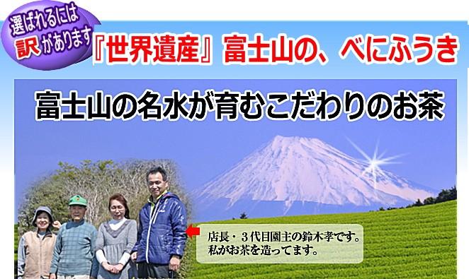 選ばれている訳があります。お茶畑発 富士山直送便のべにふうきは店長自ら栽培・製造して仕上げた自園(静岡産)のべにふうき100%の緑茶です
