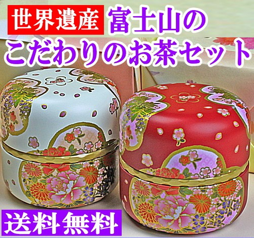 日本一富士山こだわりのお茶セット 八十八夜摘み煎茶50gと深蒸し茶50g