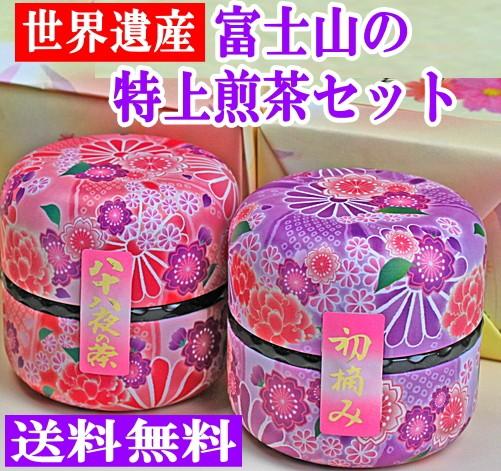 女性一番人気★日本一富士山の特上煎茶セット 初摘み煎茶50gと八十八夜摘み煎茶50g