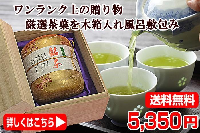 厳選茶葉の木箱入れギフト特上煎茶 富士の誉木箱入り 150g
