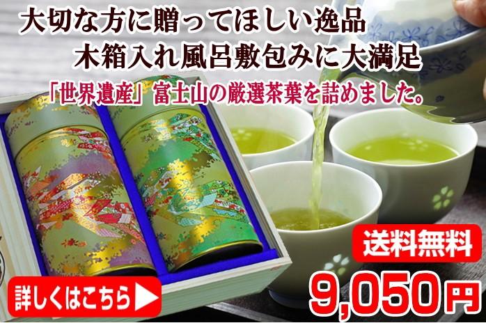 高級感たっぷり木箱入れギフト八十八夜摘み煎茶200gと特上深蒸し茶200g