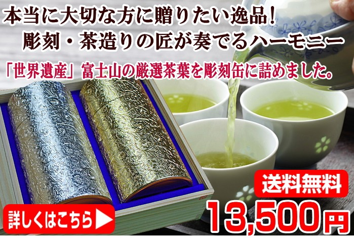 「世界遺産」富士山の豪華彫刻缶入り高級ギフト 200g×2