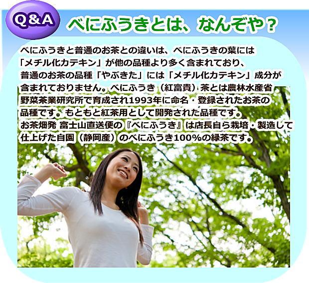 『べにふうき』とは、お茶畑発 富士山直送便のべにふうきは店長自ら栽培・製造して仕上げた自園(静岡産)のべにふうき100%の緑茶です。
