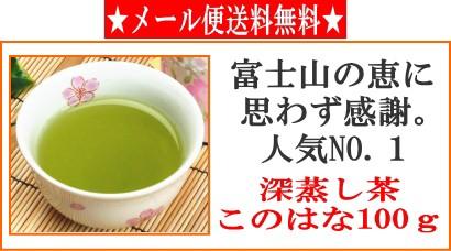 テレビで話題の深蒸し茶!深蒸し茶とは、深く蒸すことによって美味しさを引き出す製法で造られたお茶です。 コクがあり渋みが少なく甘みが多いお茶で、水色が美しいなど多くの利点があります。 一方茶葉の芯まで深く蒸気を通す為茶葉の形状が壊れ、一見粉が多く下級品の ように見えますが、実はNHKためしてガッテンでテレビ放映され紹介された様に、 この粉状の中より普通のお茶にはほとんど含まれない成分や、 甘味のある香りの良い茶のエッセンスが引き出されるのです。