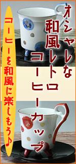 和風レトロコーヒーカップ