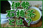 伊勢石槫茶とは?