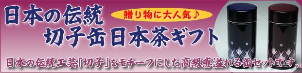 切子缶日本茶ギフト