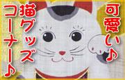 猫グッズコーナー♪