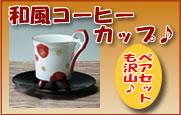 和風コーヒーカップ
