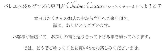 Chaines Couture -シェネ クチュール-へようこそ