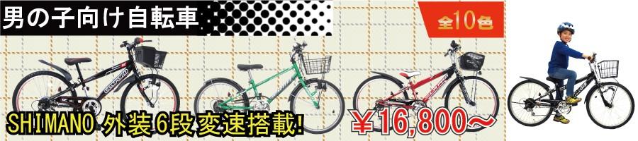 男の子向け自転車