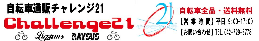 自転車 激安 ママチャリ ビーチクルーザー シティサイクル