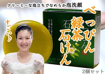 べっぴん緑茶