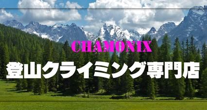 登山クライミング専門店シャモニ ロゴ