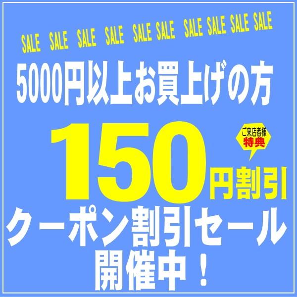 5000円お買上げで使える(150円)クーポン割引