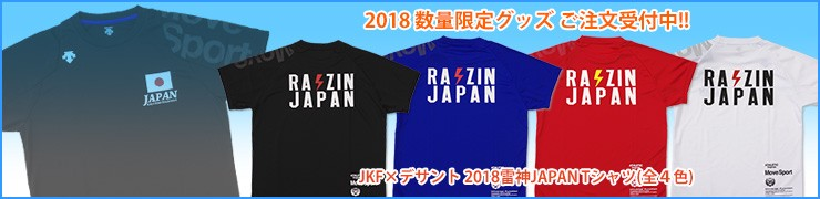2018 JKF×デサント JAPAN Tシャツ発売中!
