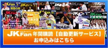 JKFan自動更新