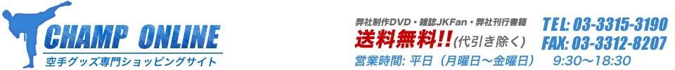 空手グッズ専門サイト CHAMP ONLINE
