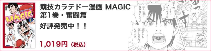 競技カラテドー漫画 MAGIC 第1巻・奮闘篇 (コミック) 5月下旬発売予定