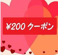 日頃の感謝を込めて!200円割引券
