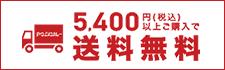 10,000円(税抜)以上ご購入で送料無料