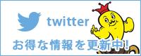 カレーのチャンピオン twitter page