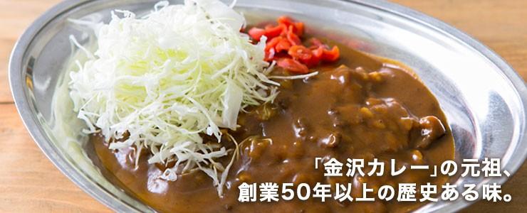 「金沢カレー」の元祖、創業50年以上の歴史ある味。