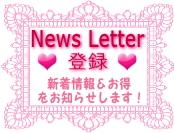 * ニュースレターの登録はこちらからです! いち早くオリジナル新作や新入荷の情報を メールでお知らせします! *