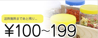 ¥100〜¥199