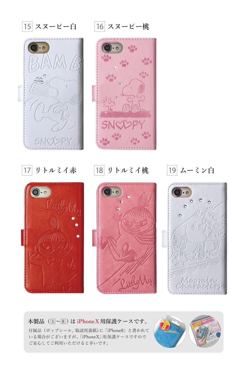 64bb5442a1 ディズニー スヌーピー iPhoneXS iPhoneX iPhone8 iPhone7 iPhone6S iPhone6 ストーン 手帳型 ケース  カバー iPhone XS X 8 7 スマホケース /【Buyee】