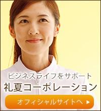 240礼夏コーポレーション