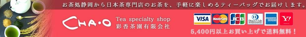 日本茶専門店のお茶を、手軽に楽しめるティーバッグでお届けします。