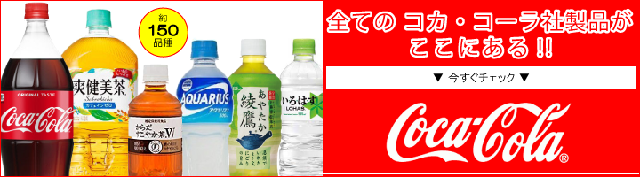 コカコーラ社製品